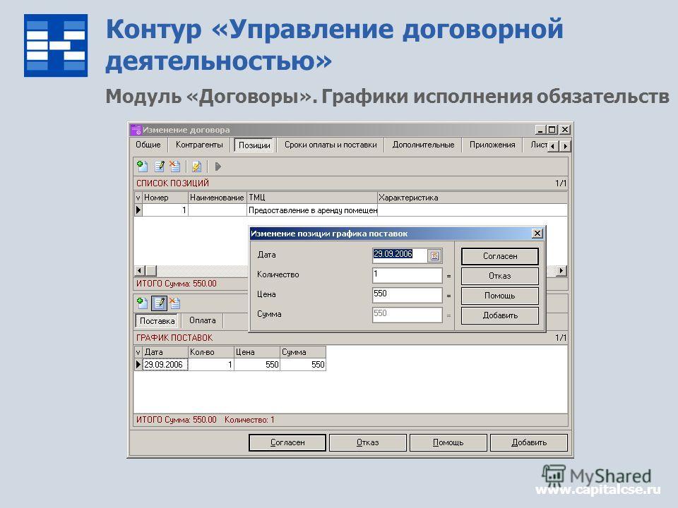 Контур «Управление договорной деятельностью» www.capitalcse.ru Модуль «Договоры». Графики исполнения обязательств