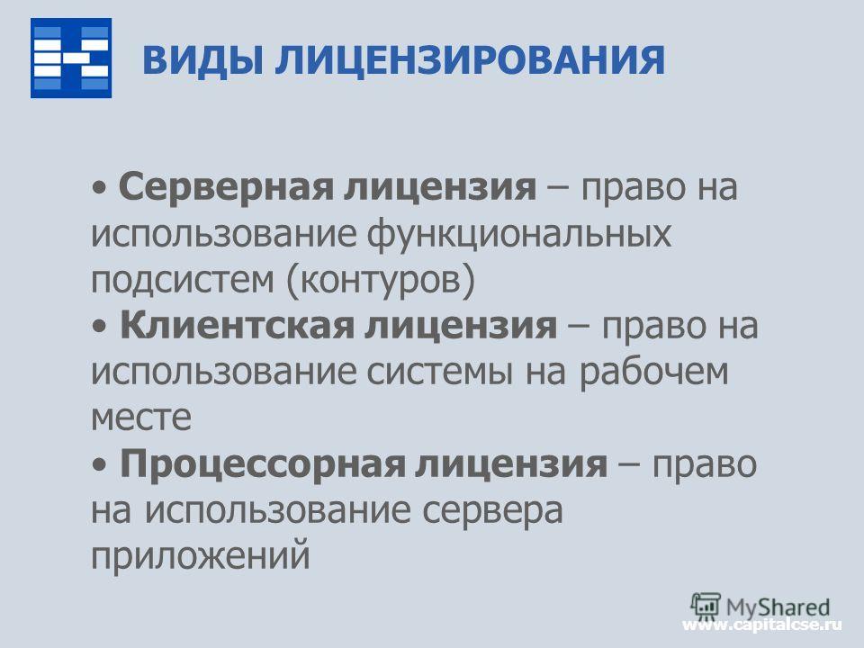 www.capitalcse.ru ВИДЫ ЛИЦЕНЗИРОВАНИЯ Серверная лицензия – право на использование функциональных подсистем (контуров) Клиентская лицензия – право на использование системы на рабочем месте Процессорная лицензия – право на использование сервера приложе