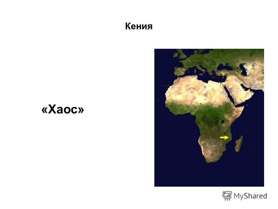 Кения «Хаос»