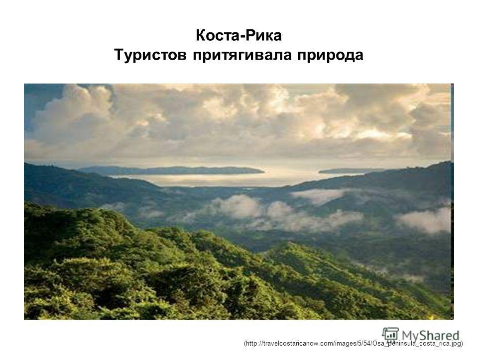 Коста-Рика Туристов притягивала природа (http://travelcostaricanow.com/images/5/54/Osa_peninsula_costa_rica.jpg)