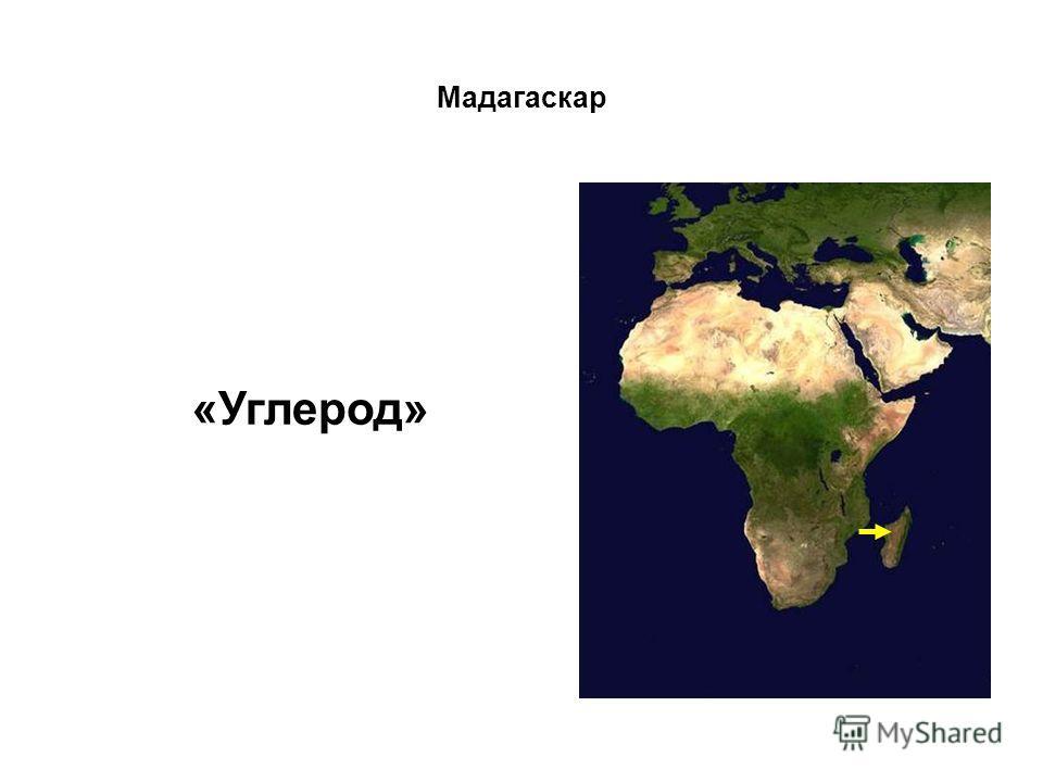 Мадагаскар «Углерод»