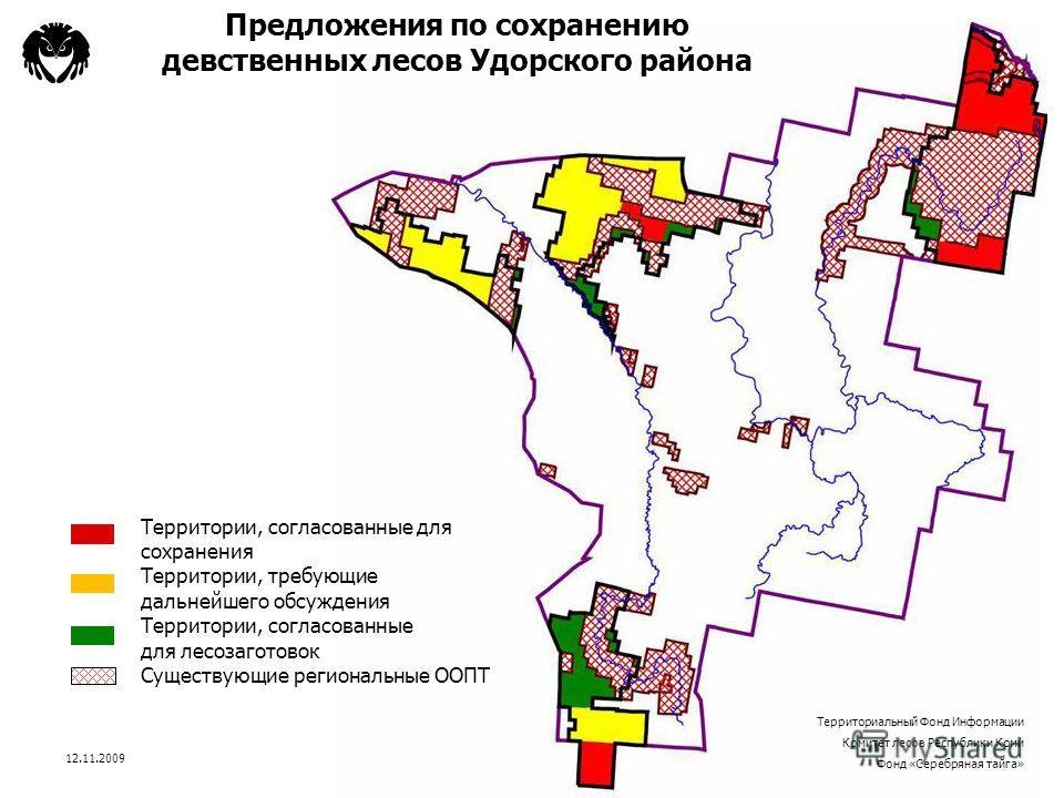 18 Предложения по сохранению девственных лесов Удорского района Территории, согласованные для сохранения Территории, требующие дальнейшего обсуждения Территории, согласованные для лесозаготовок Существующие региональные ООПТ 12.11.2009 Территориальны