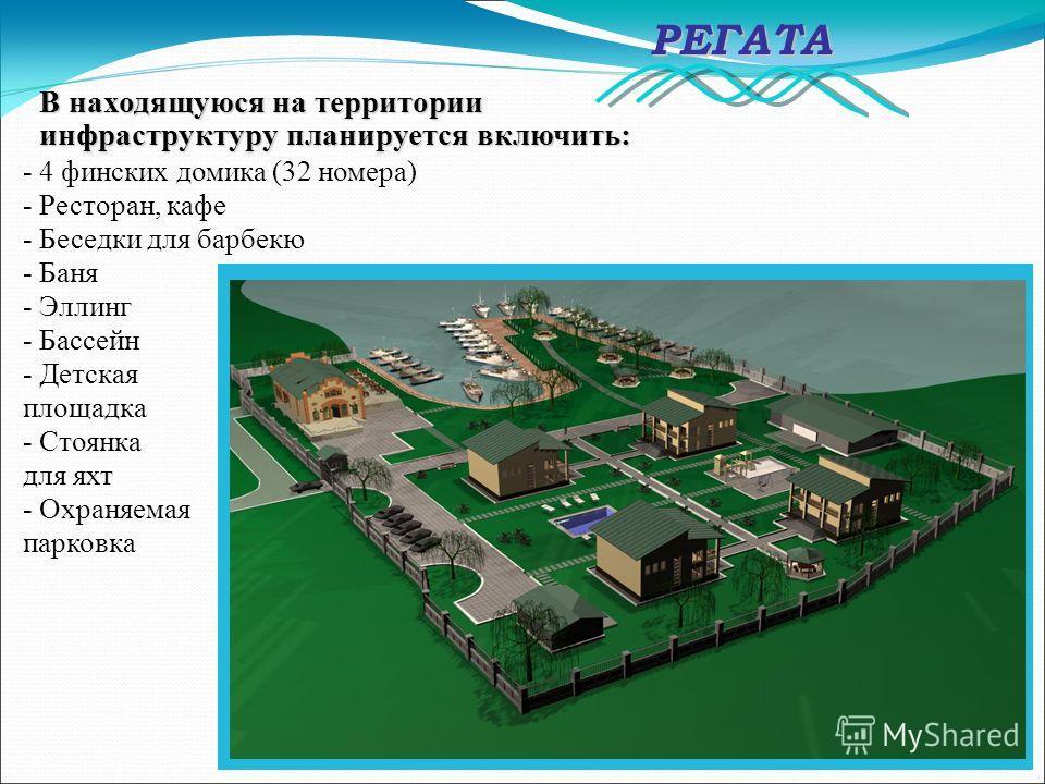 В находящуюся на территории инфраструктуру планируется включить: РЕГАТА - 4 финских домика (32 номера) - Ресторан, кафе - Беседки для барбекю - Баня - Эллинг - Бассейн - Детская площадка - Стоянка для яхт - Охраняемая парковка