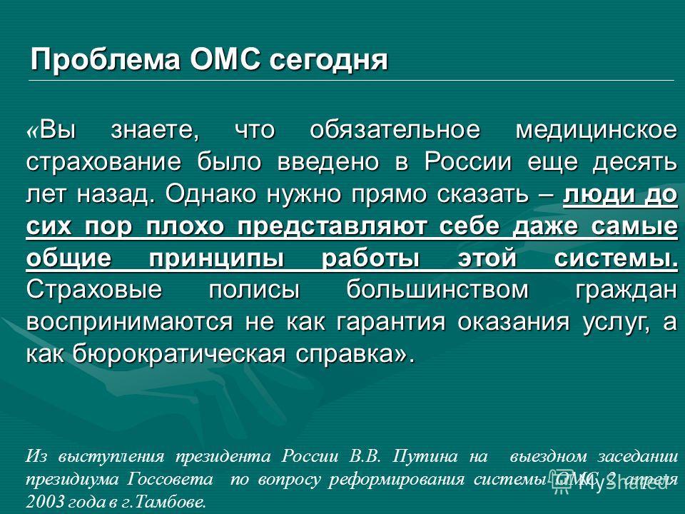 Вы знаете, что обязательное медицинское страхование было введено в России еще десять лет назад. Однако нужно прямо сказать – люди до сих пор плохо представляют себе даже самые общие принципы работы этой системы. Страховые полисы большинством граждан