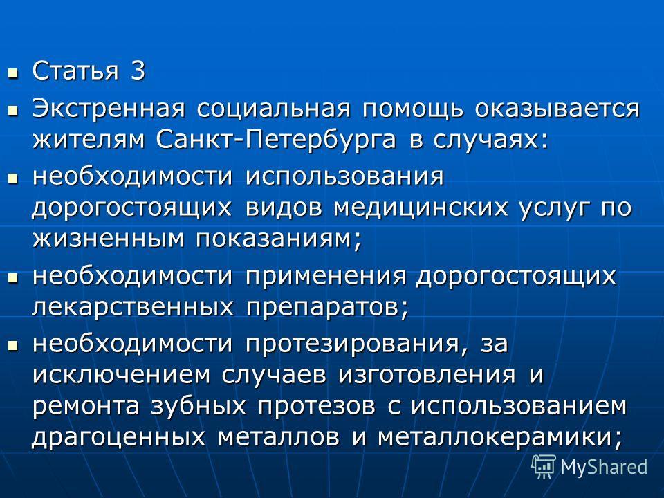 Статья 3 Статья 3 Экстренная социальная помощь оказывается жителям Санкт-Петербурга в случаях: Экстренная социальная помощь оказывается жителям Санкт-Петербурга в случаях: необходимости использования дорогостоящих видов медицинских услуг по жизненным