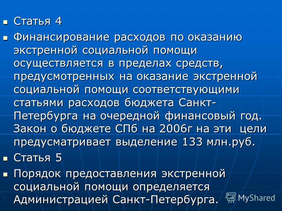 Статья 4 Статья 4 Финансирование расходов по оказанию экстренной социальной помощи осуществляется в пределах средств, предусмотренных на оказание экстренной социальной помощи соответствующими статьями расходов бюджета Санкт- Петербурга на очередной ф
