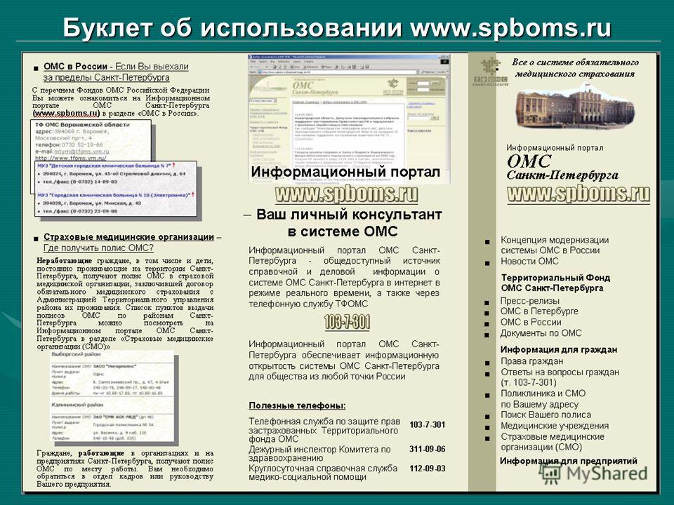 Буклет об использовании www.spboms.ru