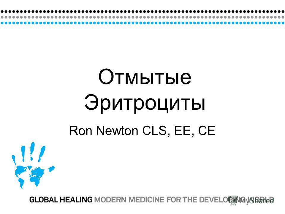 Ron Newton CLS, EE, CE Отмытые Эритроциты