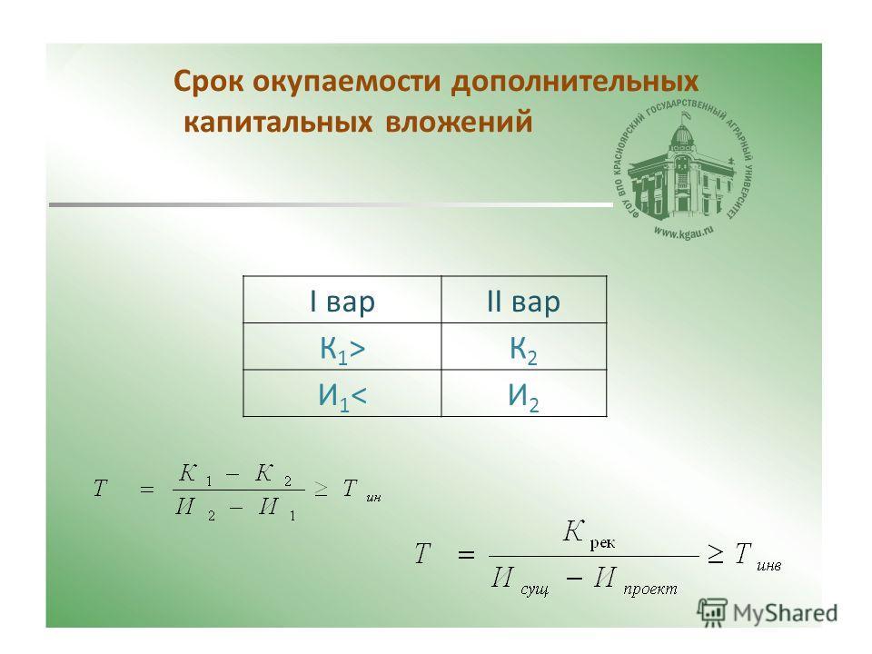 Срок окупаемости дополнительных капитальных вложений I варII вар К1>К1>К2К2 И1