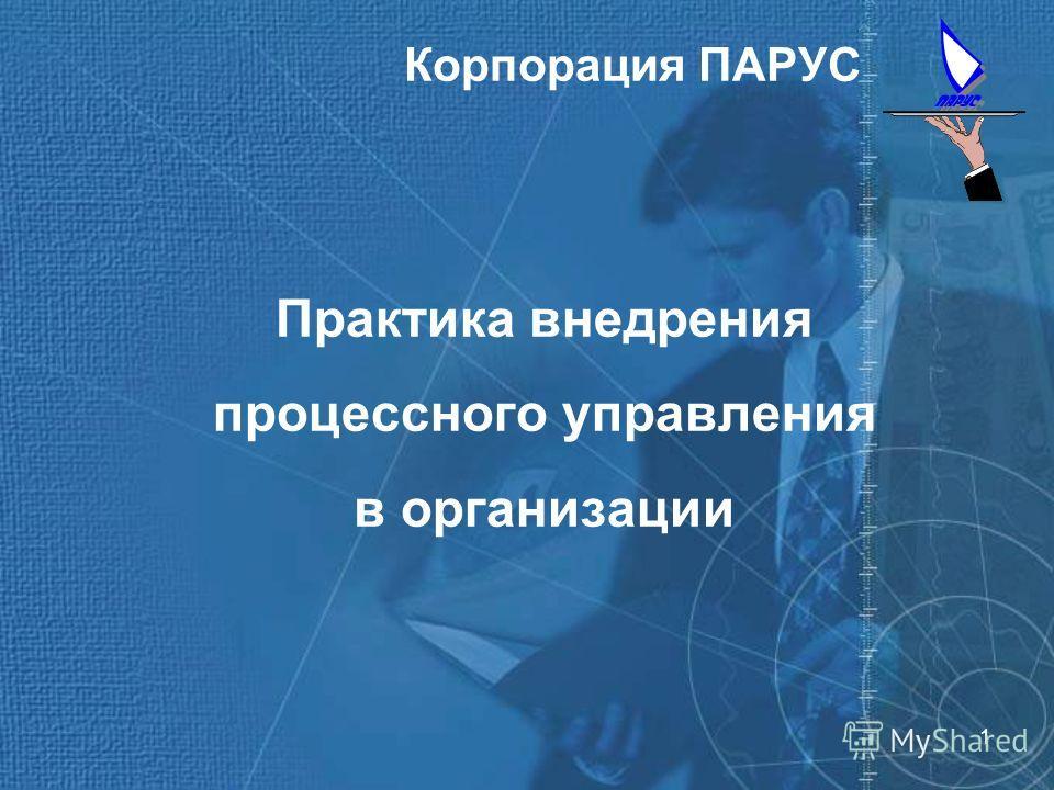 1 Корпорация ПАРУС Практика внедрения процессного управления в организации