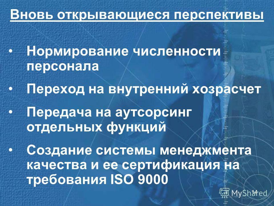 14 Вновь открывающиеся перспективы Нормирование численности персонала Переход на внутренний хозрасчет Передача на аутсорсинг отдельных функций Создание системы менеджмента качества и ее сертификация на требования ISO 9000