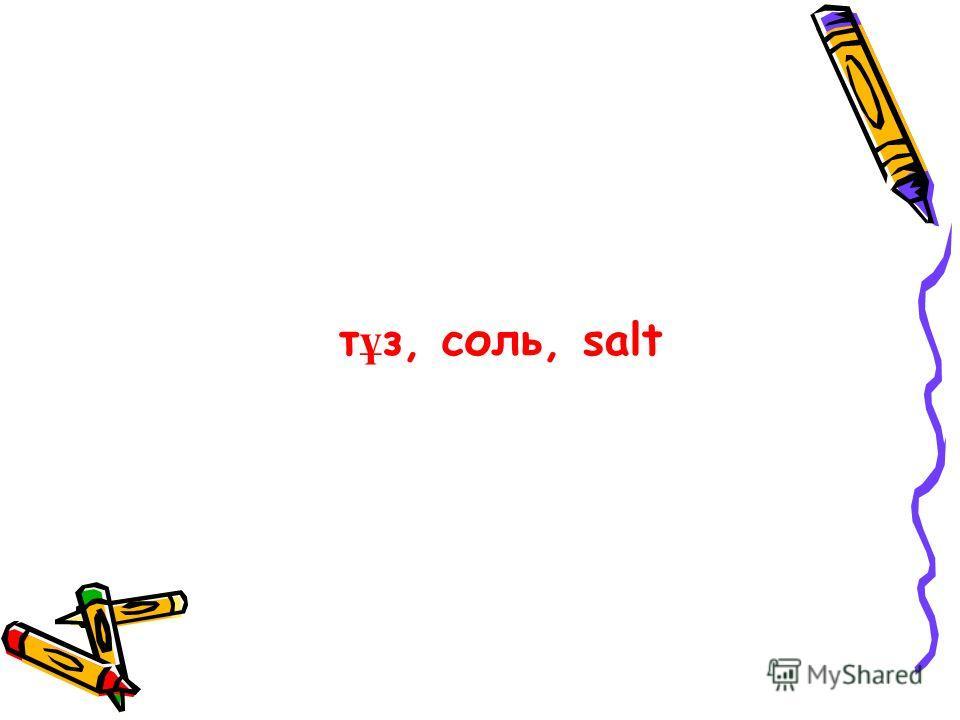 т ұ з, соль, salt