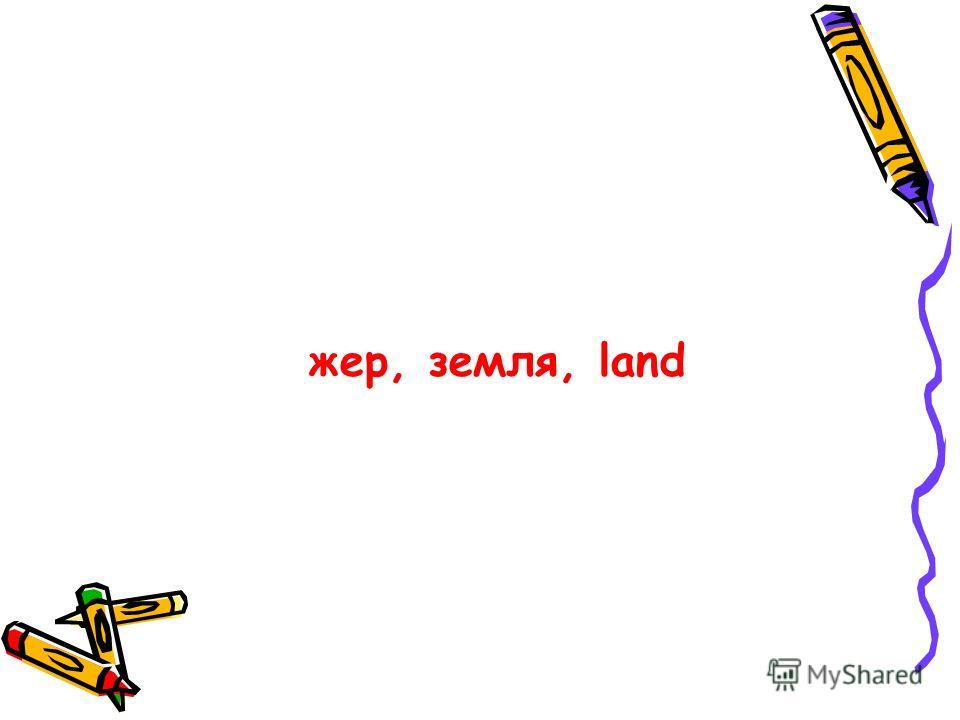 жер, земля, land