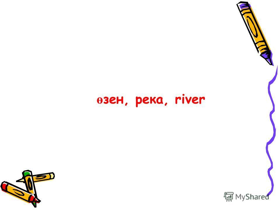 ө зен, река, river