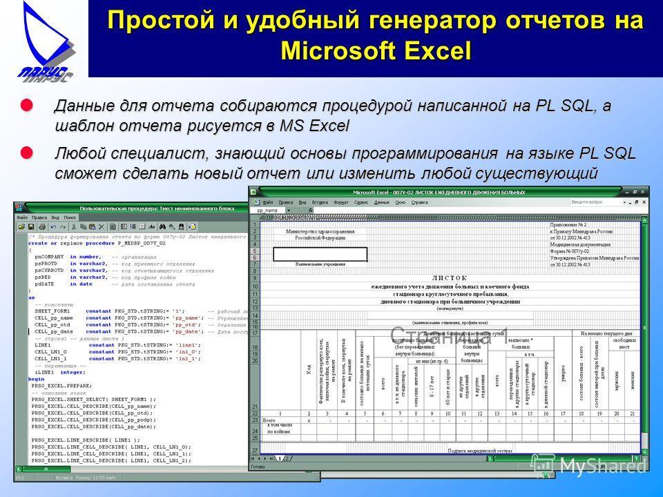 Простой и удобный генератор отчетов на Microsoft Excel lДанные для отчета собираются процедурой написанной на PL SQL, а шаблон отчета рисуется в MS Excel lЛюбой специалист, знающий основы программирования на языке PL SQL сможет сделать новый отчет ил