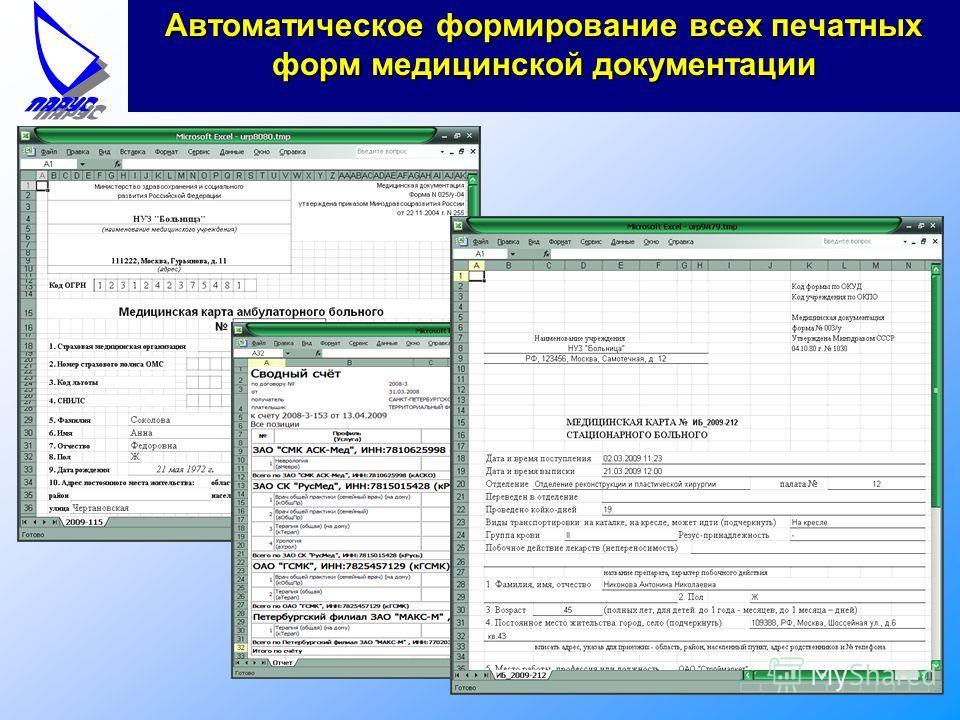 Автоматическое формирование всех печатных форм медицинской документации