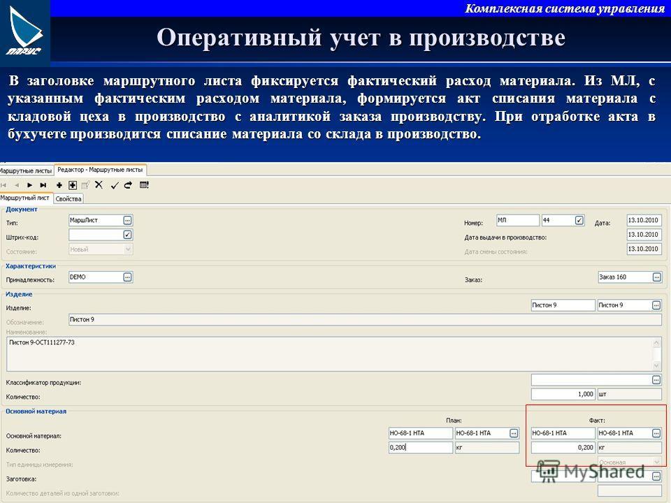 Комплексная система управления Оперативный учет в производстве В заголовке маршрутного листа фиксируется фактический расход материала. Из МЛ, с указанным фактическим расходом материала, формируется акт списания материала с кладовой цеха в производств