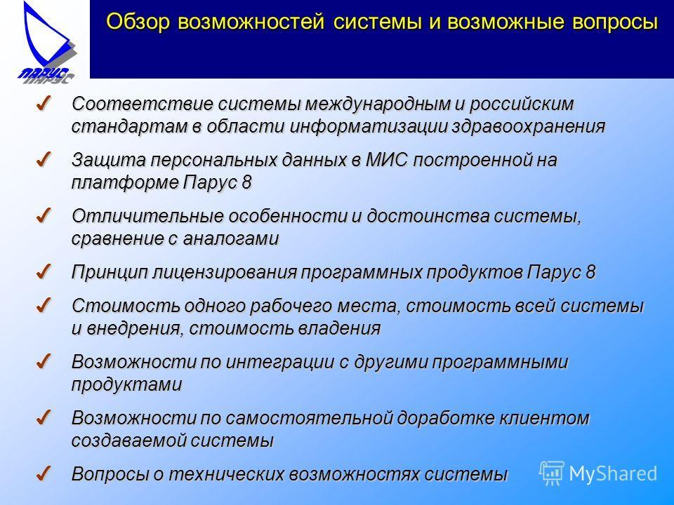 Обзор возможностей системы и возможные вопросы 4Соответствие системы международным и российским стандартам в области информатизации здравоохранения 4Защита персональных данных в МИС построенной на платформе Парус 8 4Отличительные особенности и достои