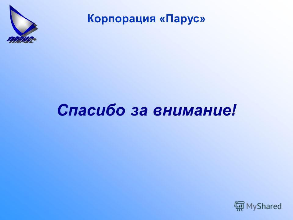 Корпорация «Парус» Спасибо за внимание!