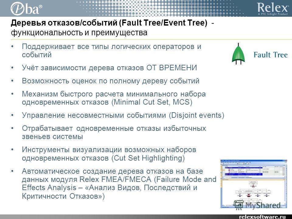 ® relexsoftware.ru Деревья отказов/событий (Fault Tree/Event Tree) - функциональность и преимущества Поддерживает все типы логических операторов и событий Учёт зависимости дерева отказов ОТ ВРЕМЕНИ Возможность оценок по полному дереву событий Механиз