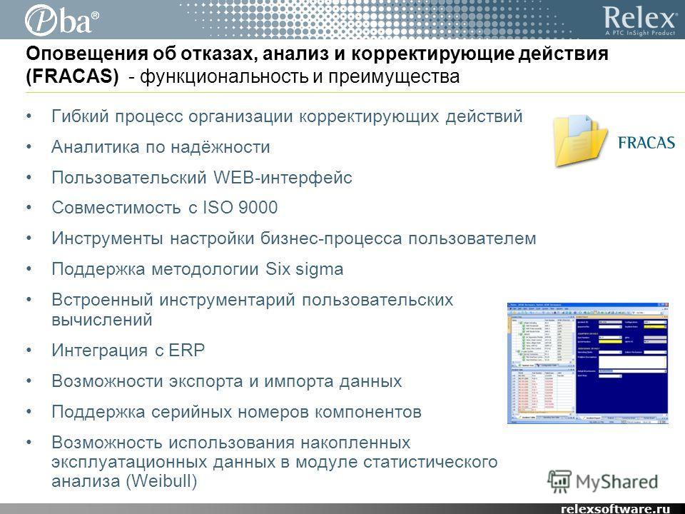 ® relexsoftware.ru Оповещения об отказах, анализ и корректирующие действия (FRACAS) - функциональность и преимущества Гибкий процесс организации корректирующих действий Аналитика по надёжности Пользовательский WEB-интерфейс Совместимость с ISO 9000 И