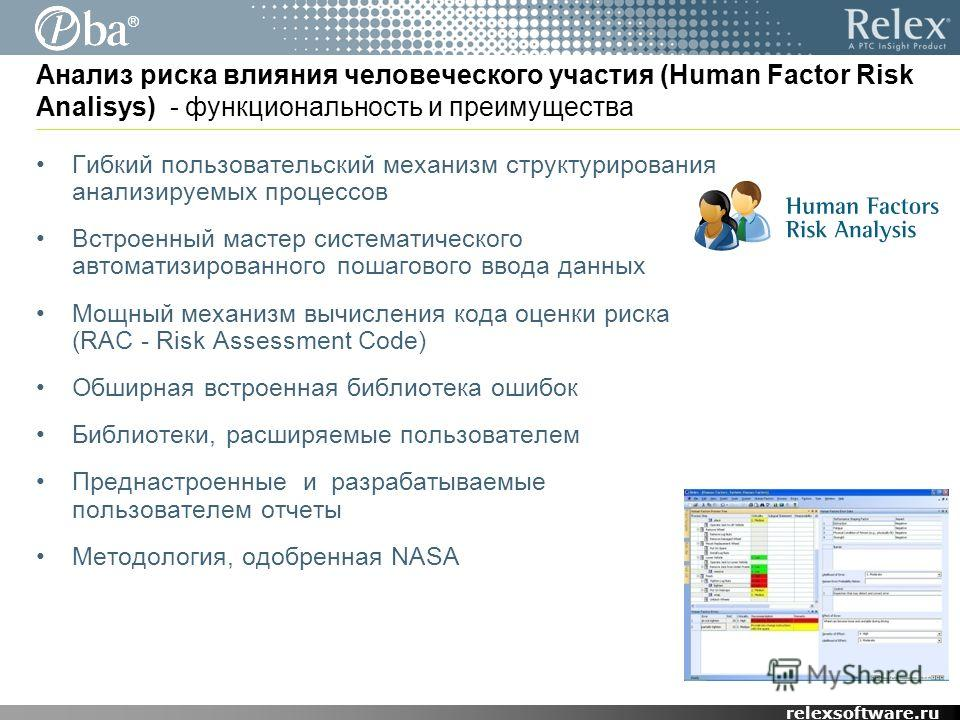 ® relexsoftware.ru Анализ риска влияния человеческого участия (Human Factor Risk Analisys) - функциональность и преимущества Гибкий пользовательский механизм структурирования анализируемых процессов Встроенный мастер систематического автоматизированн