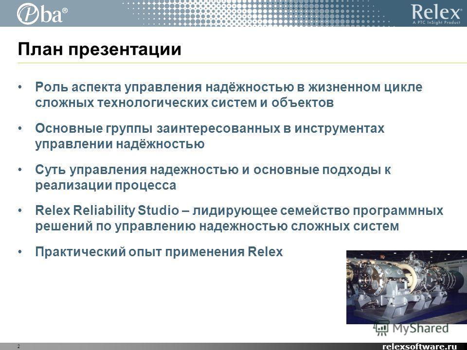 ® relexsoftware.ru План презентации Роль аспекта управления надёжностью в жизненном цикле сложных технологических систем и объектов Основные группы заинтересованных в инструментах управлении надёжностью Суть управления надежностью и основные подходы