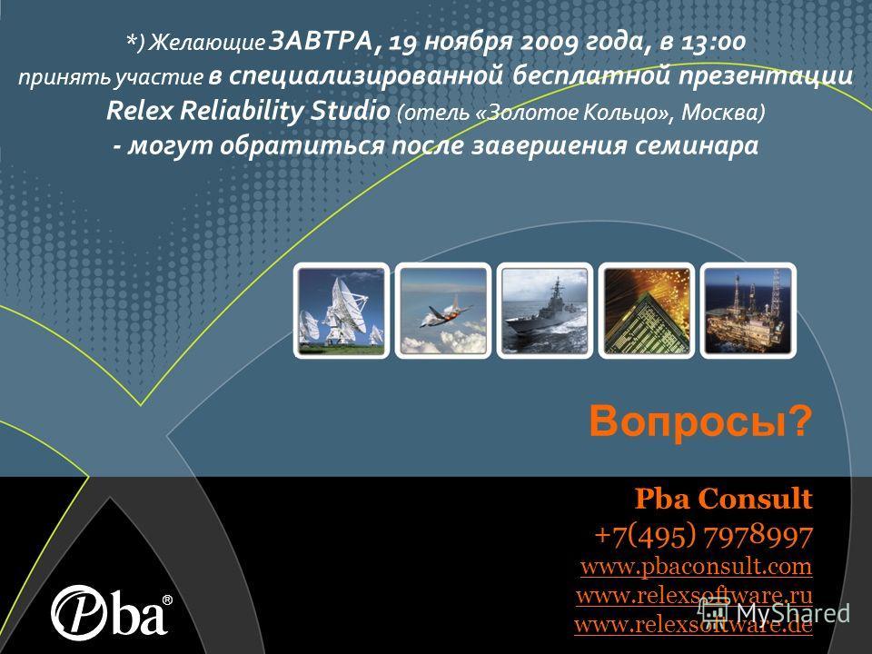 www.relexsoftware.ru www.relexsoftware.ru Вопросы? Pba Consult +7(495) 7978997 www.pbaconsult.com www.relexsoftware.ru www.relexsoftware.de www.pbaconsult.com www.relexsoftware.ru www.relexsoftware.de ® *) Желающие ЗАВТРА, 19 ноября 2009 года, в 13:0