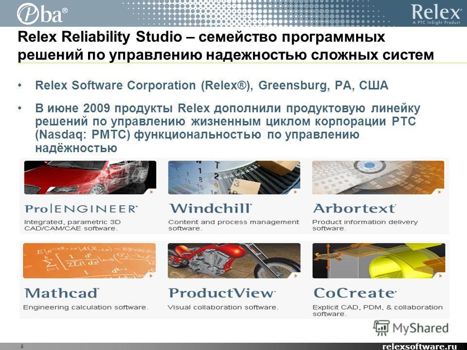 ® relexsoftware.ru Relex Software Corporation (Relex®), Greensburg, PA, США В июне 2009 продукты Relex дополнили продуктовую линейку решений по управлению жизненным циклом корпорации PTC (Nasdaq: PMTC) функциональностью по управлению надёжностью 8 Re