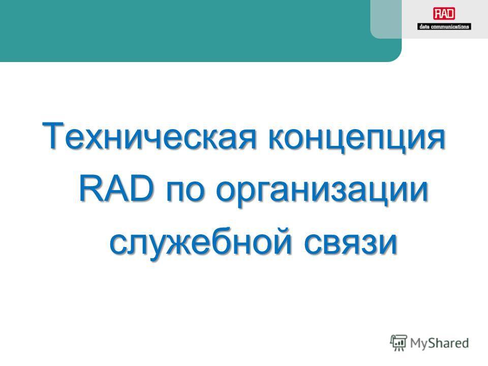 Техническая концепция RAD по организации служебной связи