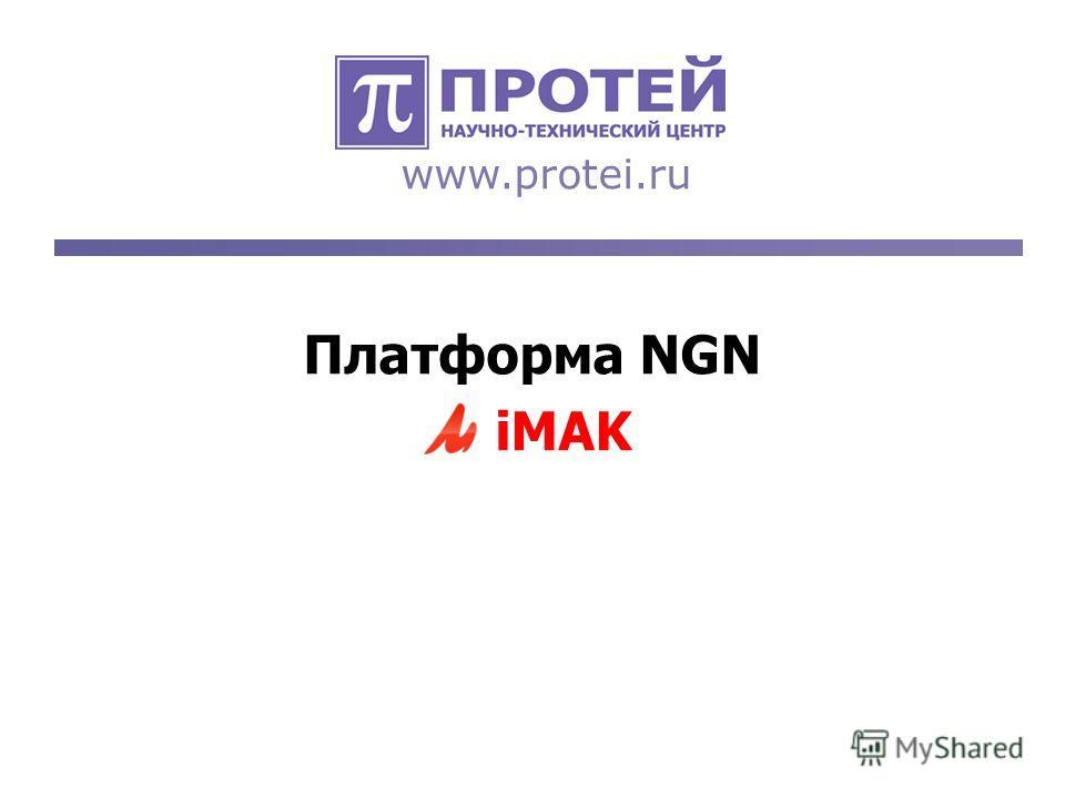 Платформа NGN iMAK www.protei.ru