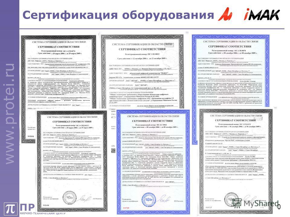 ПРОТЕЙ НАУЧНО-ТЕХНИЧЕСКИЙ ЦЕНТР π www.protei.ru 40 Сертификация оборудования