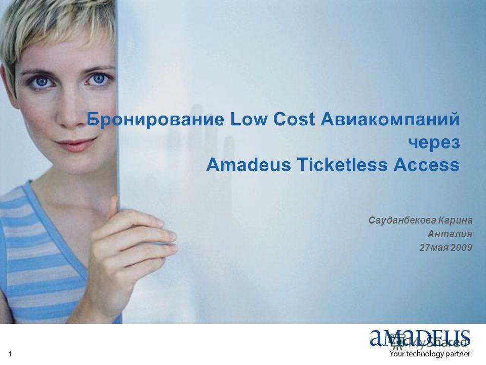 © 2007 Amadeus IT Group SA 1 Бронирование Low Cost Авиакомпаний через Amadeus Ticketless Access Сауданбекова Карина Анталия 27мая 2009
