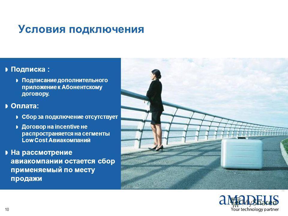 © 2008 Amadeus IT Group SA 10 Условия подключения Подписка : Подписание дополнительного приложение к Абонентскому договору. Оплата: Сбор за подключение отсутствует Договор на incentive не распространяется на сегменты Low Cost Авиакомпаний На рассмотр