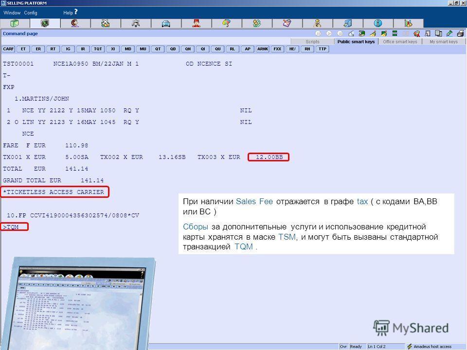 © 2008 Amadeus IT Group SA 19 TST00001 NCE1A0950 BM/22JAN M 1 OD NCENCE SI T- FXP 1.MARTINS/JOHN 1 NCE YY 2122 Y 15MAY 1050 RQ Y NIL 2 O LTN YY 2123 Y 16MAY 1045 RQ Y NIL NCE FARE F EUR 110.98 TX001 X EUR 5.00SA TX002 X EUR 13.16SB TX003 X EUR 12.00B
