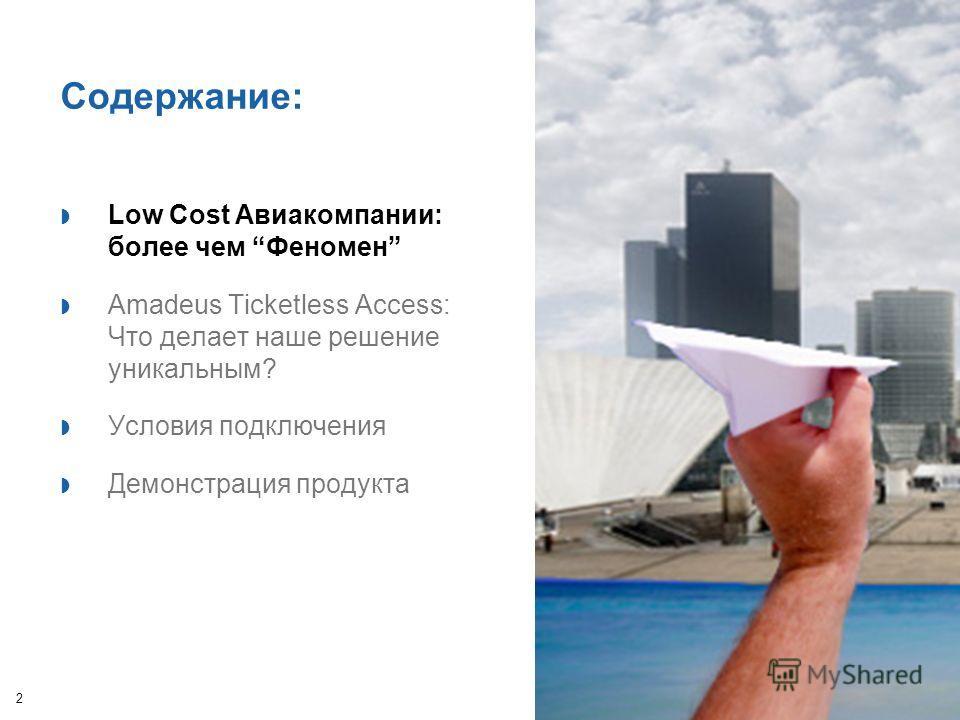 © 2008 Amadeus IT Group SA 2 Содержание: Low Cost Авиакомпании: более чем Феномен Amadeus Ticketless Access: Что делает наше решение уникальным? Условия подключения Демонстрация продукта