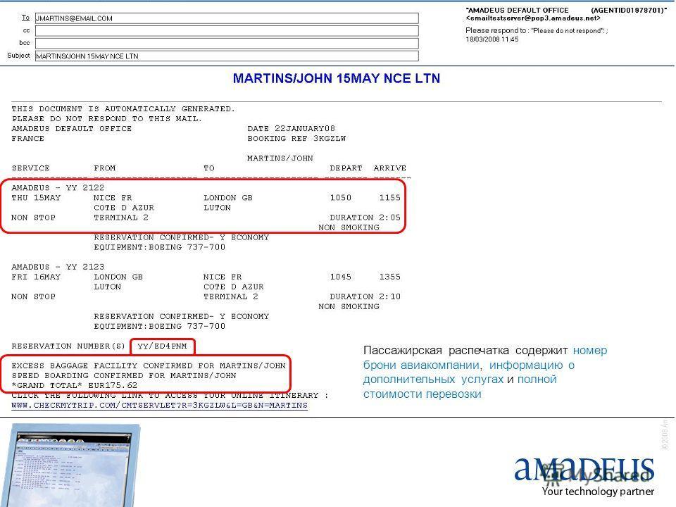 © 2008 Amadeus IT Group SA 24 Пассажирская распечатка содержит номер брони авиакомпании, информацию о дополнительных услугах и полной стоимости перевозки