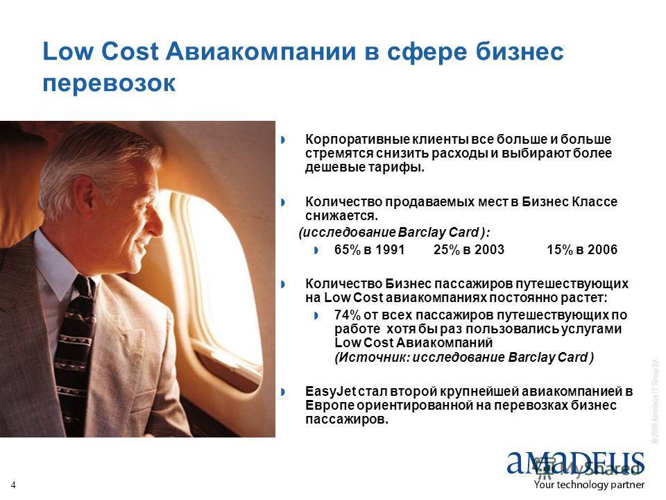 © 2008 Amadeus IT Group SA 4 Low Cost Авиакомпании в сфере бизнес перевозок Корпоративные клиенты все больше и больше стремятся снизить расходы и выбирают более дешевые тарифы. Количество продаваемых мест в Бизнес Классе снижается. (исследование Barc