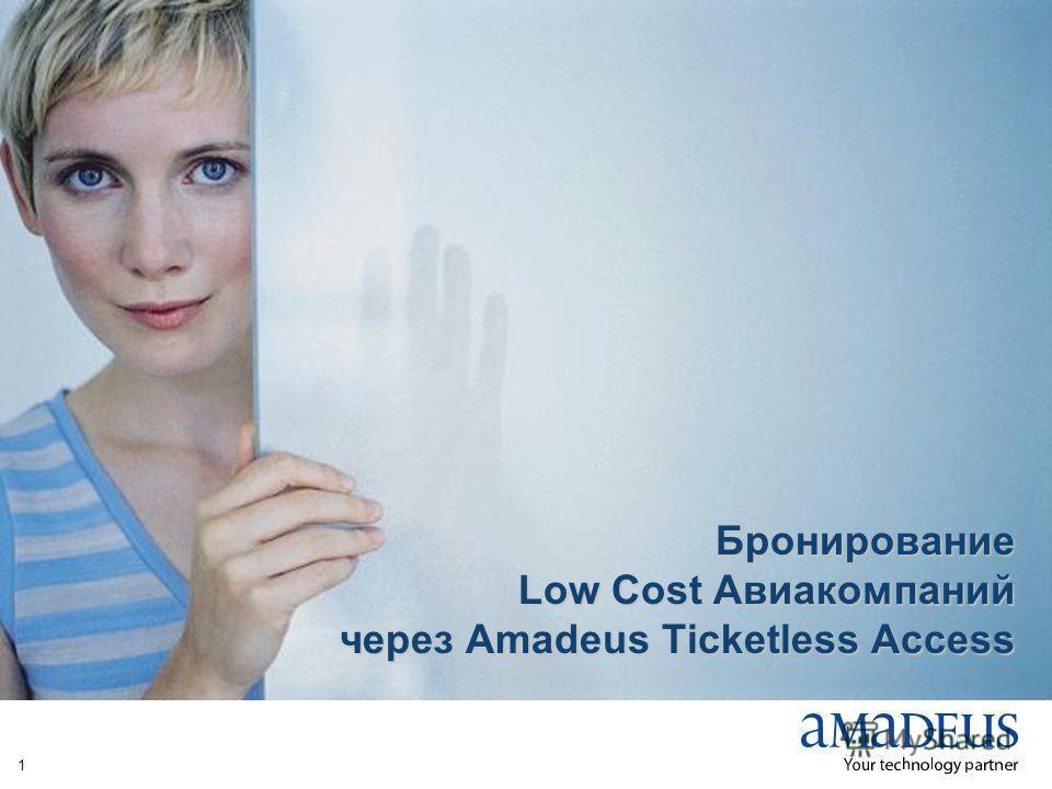 © 2007 Amadeus IT Group SA 1 Бронирование Low Cost Авиакомпаний через Amadeus Ticketless Access
