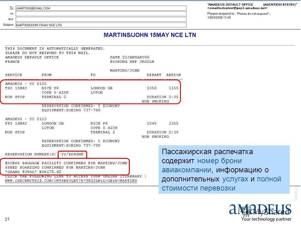 © 2008 Amadeus IT Group SA 21 Пассажирская распечатка содержит номер брони авиакомпании, информацию о дополнительных услугах и полной стоимости перевозки