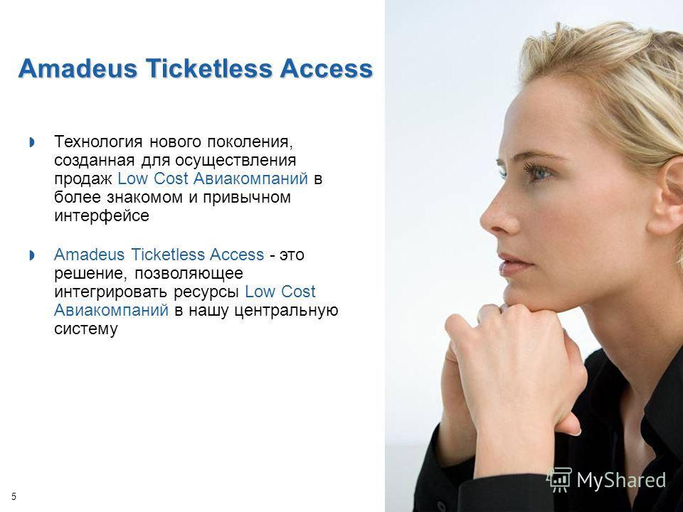 © 2008 Amadeus IT Group SA 5 Amadeus Ticketless Access Технология нового поколения, созданная для осуществления продаж Low Cost Авиакомпаний в более знакомом и привычном интерфейсе Amadeus Ticketless Access - это решение, позволяющее интегрировать ре