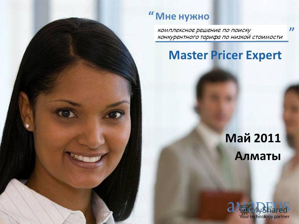 Май 2011 Алматы Мне нужно комплексное решение по поиску конкурентного тарифа по низкой стоимости Master Pricer Expert
