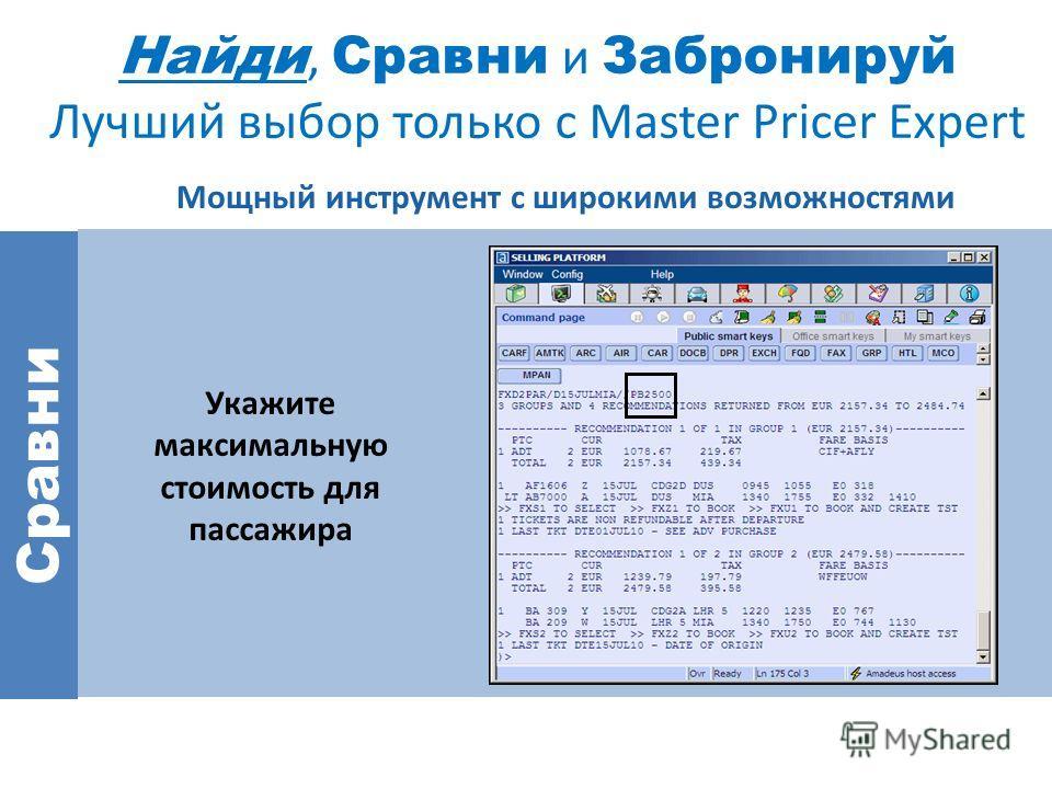 Найди, Сравни и Забронируй Лучший выбор только с Master Pricer Expert Мощный инструмент с широкими возможностями Сравни Укажите максимальную стоимость для пассажира
