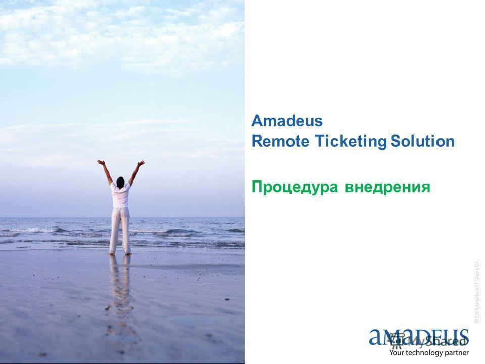 Amadeus Remote Ticketing Solution Процедура внедрения