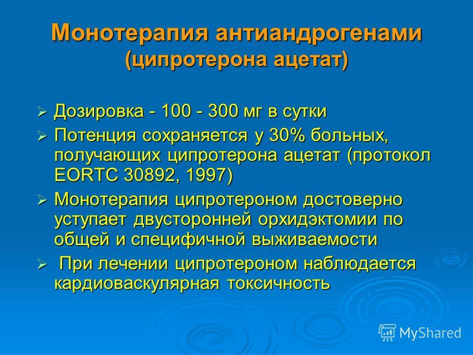 Монотерапия антиандрогенами (ципротерона ацетат) Дозировка - 100 - 300 мг в сутки Дозировка - 100 - 300 мг в сутки Потенция сохраняется у 30% больных, получающих ципротерона ацетат (протокол EORTC 30892, 1997) Потенция сохраняется у 30% больных, полу
