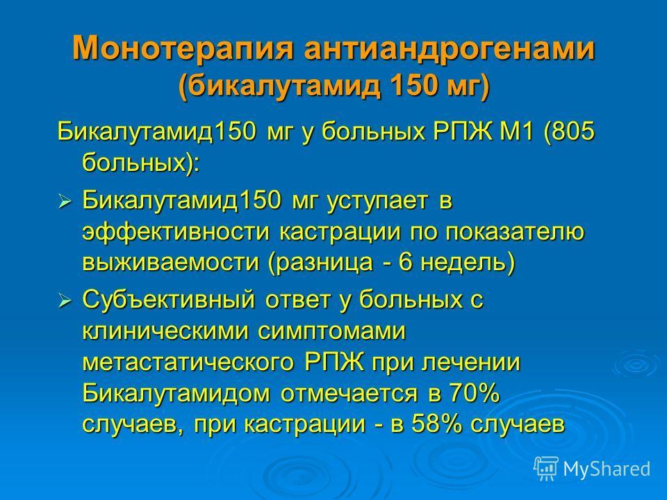 Монотерапия антиандрогенами (бикалутамид 150 мг) Бикалутамид150 мг у больных РПЖ М1 (805 больных): Бикалутамид150 мг уступает в эффективности кастрации по показателю выживаемости (разница - 6 недель) Бикалутамид150 мг уступает в эффективности кастрац