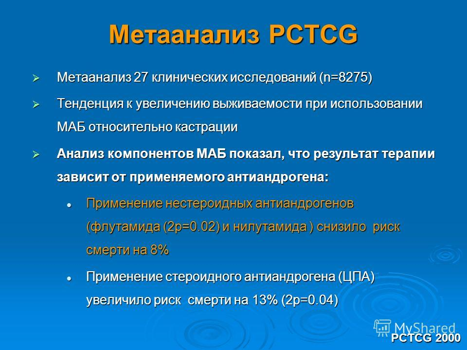 Метаанализ PCTCG Метаанализ 27 клинических исследований (n=8275) Метаанализ 27 клинических исследований (n=8275) Тенденция к увеличению выживаемости при использовании МАБ относительно кастрации Тенденция к увеличению выживаемости при использовании МА