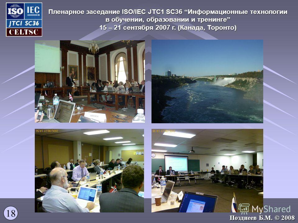 Пленарное заседание ISO/IEC JTC1 SC36 Информационные технологии в обучении, образовании и тренинге Пленарное заседание ISO/IEC JTC1 SC36 Информационные технологии в обучении, образовании и тренинге 15 – 21 сентября 2007 г. (Канада, Торонто) 18 Поздне