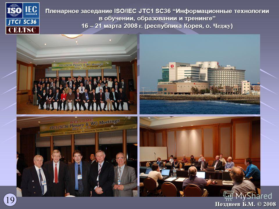 Пленарное заседание ISO/IEC JTC1 SC36 Информационные технологии в обучении, образовании и тренинге Пленарное заседание ISO/IEC JTC1 SC36 Информационные технологии в обучении, образовании и тренинге 16 – 21 марта 2008 г. (республика Корея, о. Чеджу )