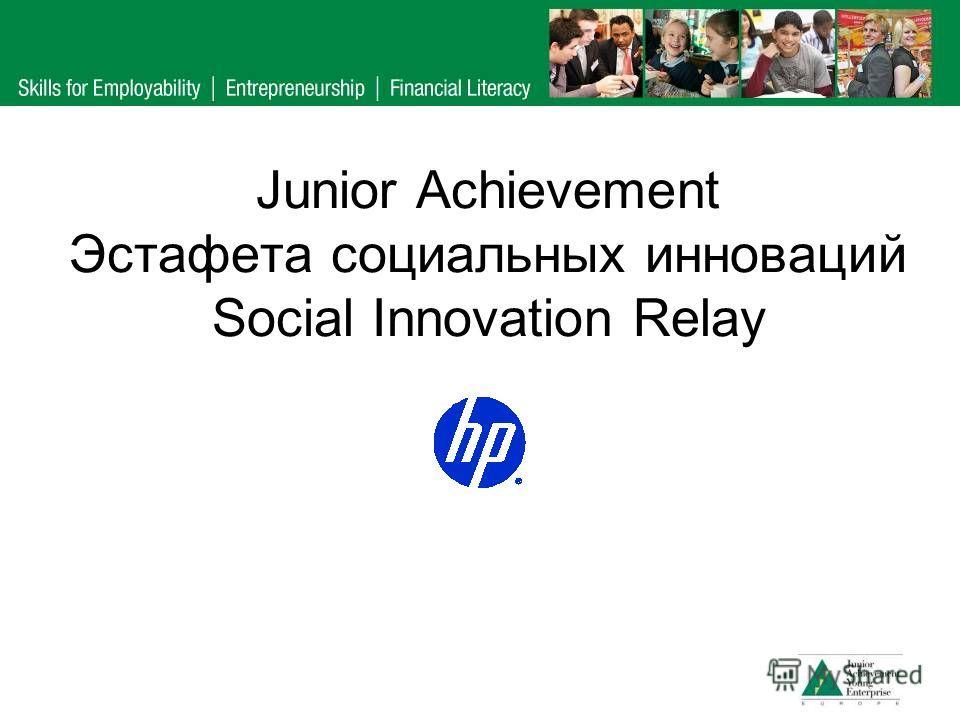 Junior Achievement Эстафета социальных инноваций Social Innovation Relay